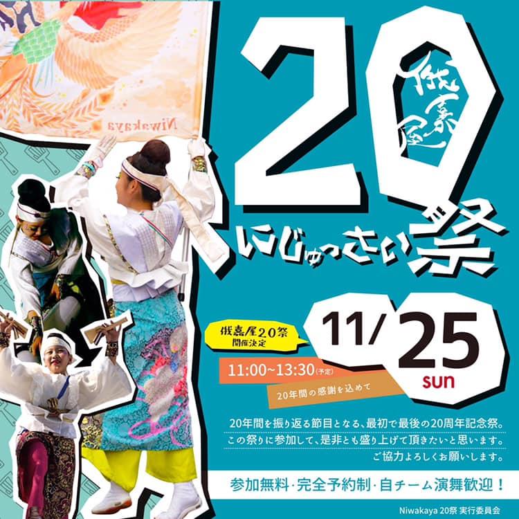 俄嘉屋20周年記念  「俄嘉屋20祭(にじゅっさい)」を開催します
