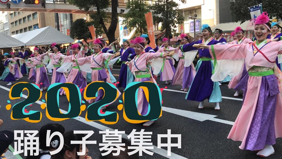 2020踊り子募集中