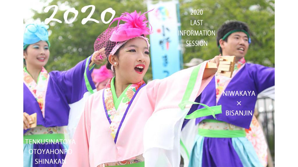 【2020LAST説明会】2月8日開催