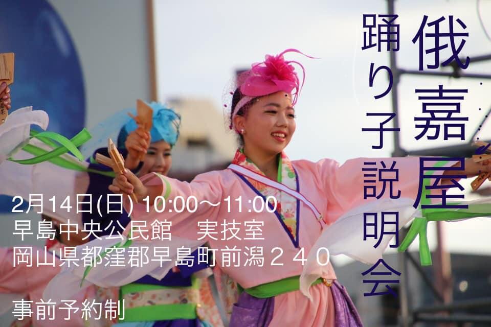 【2/14説明会開催】